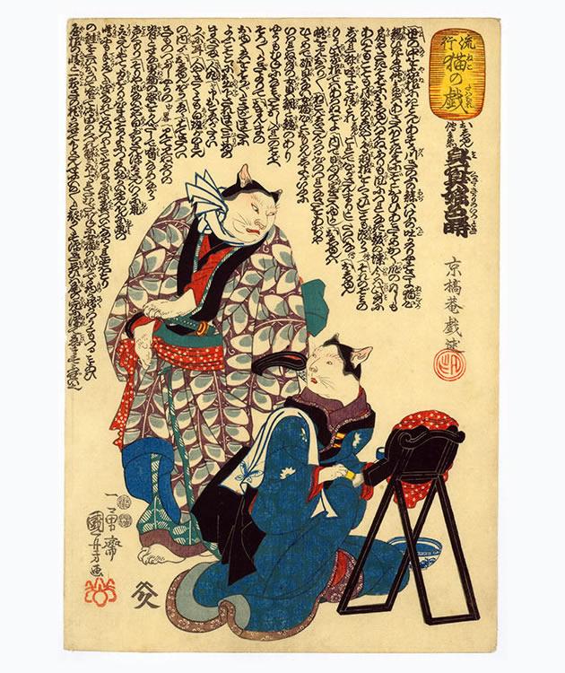 """Utagawa Kuniyoshi (1797-1861), """"Oshun Denbei mi no kusasa sakari no irodoki"""", 1847, color woodblock print"""