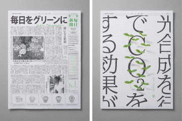 the_green_newspaper_3