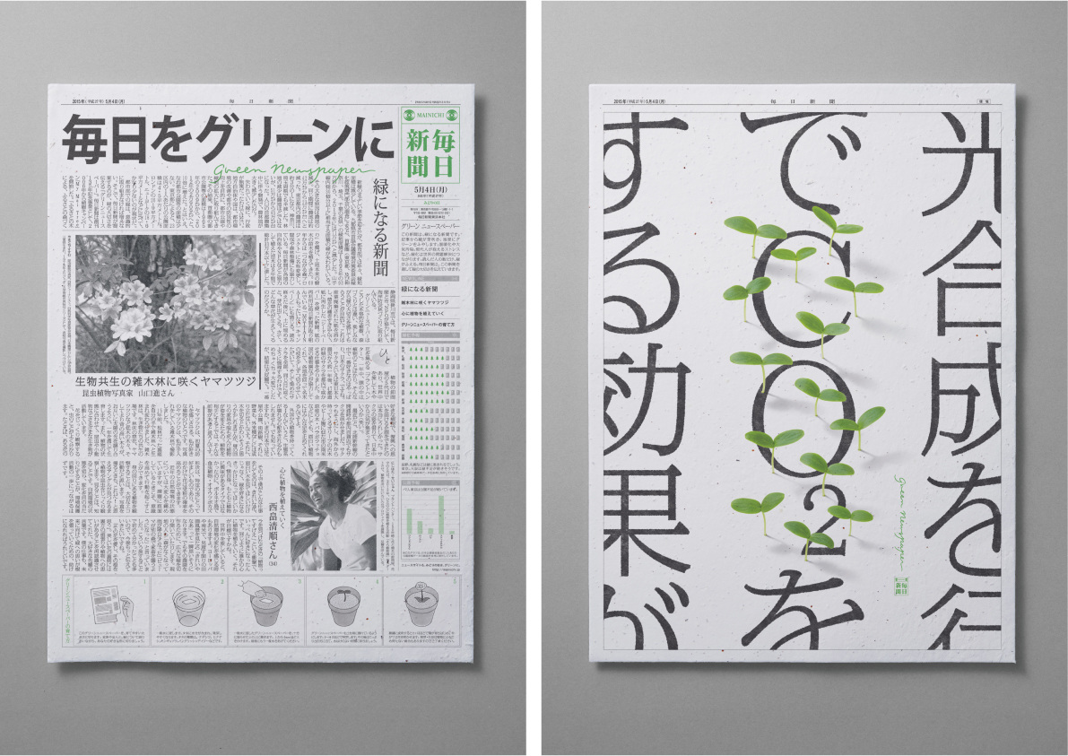 the_green_newspaper_3