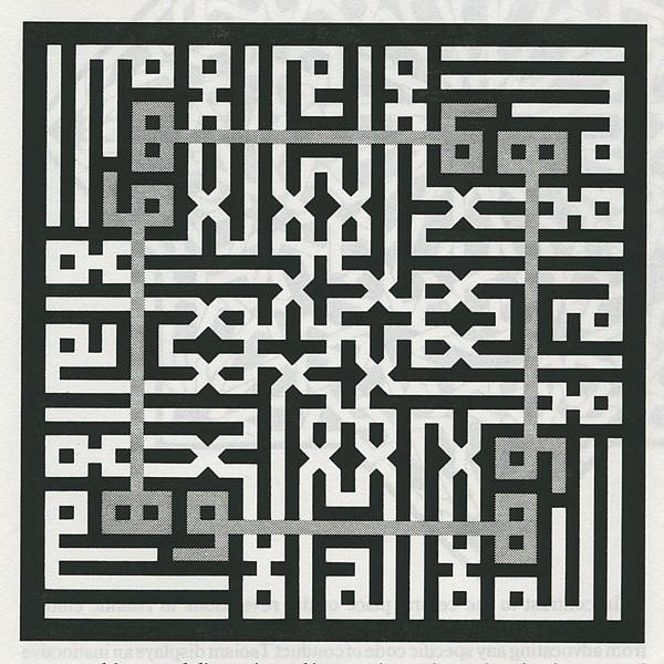 islamic pattern 4
