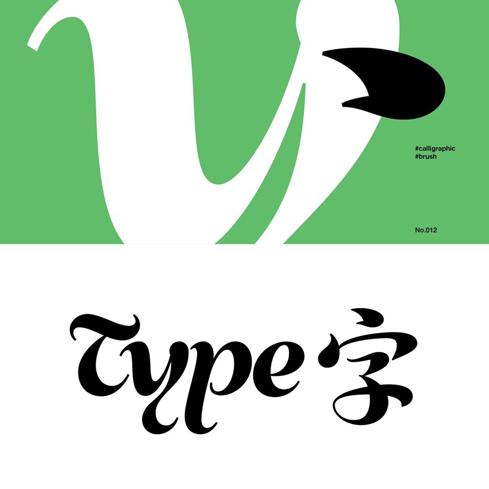 100 lettering 12