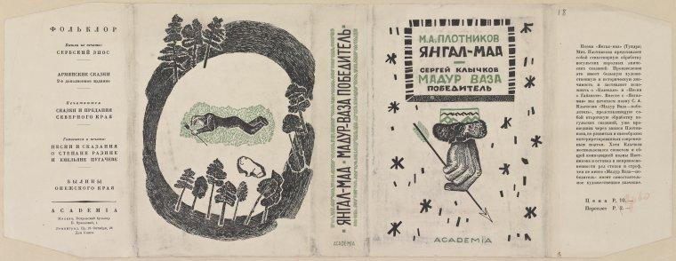 russian bookjackets 16