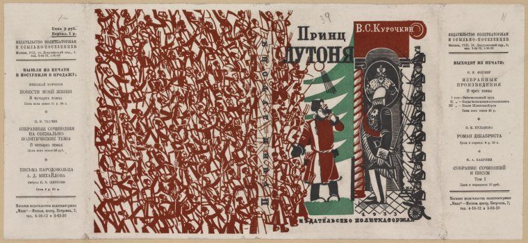 russian bookjackets 18