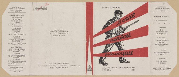 russian bookjackets 20