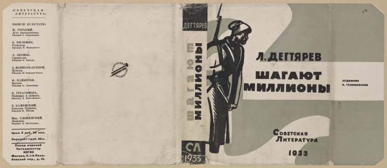 russian bookjackets 5