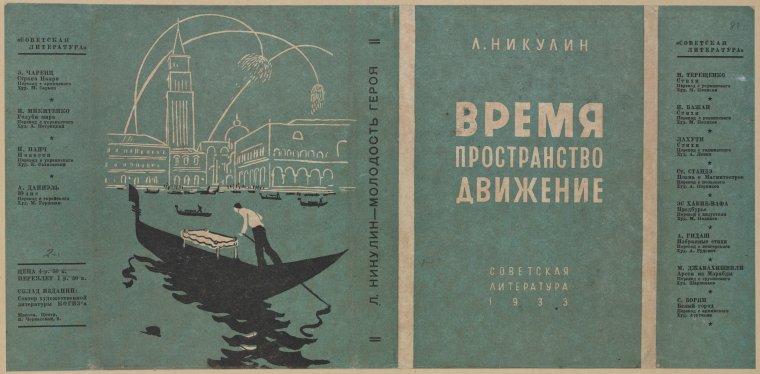 russian bookjackets 6