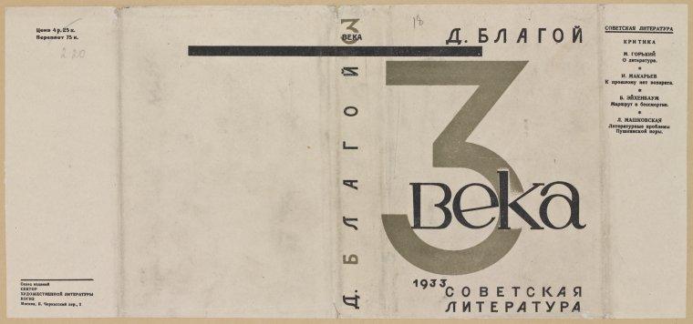russian bookjackets 9