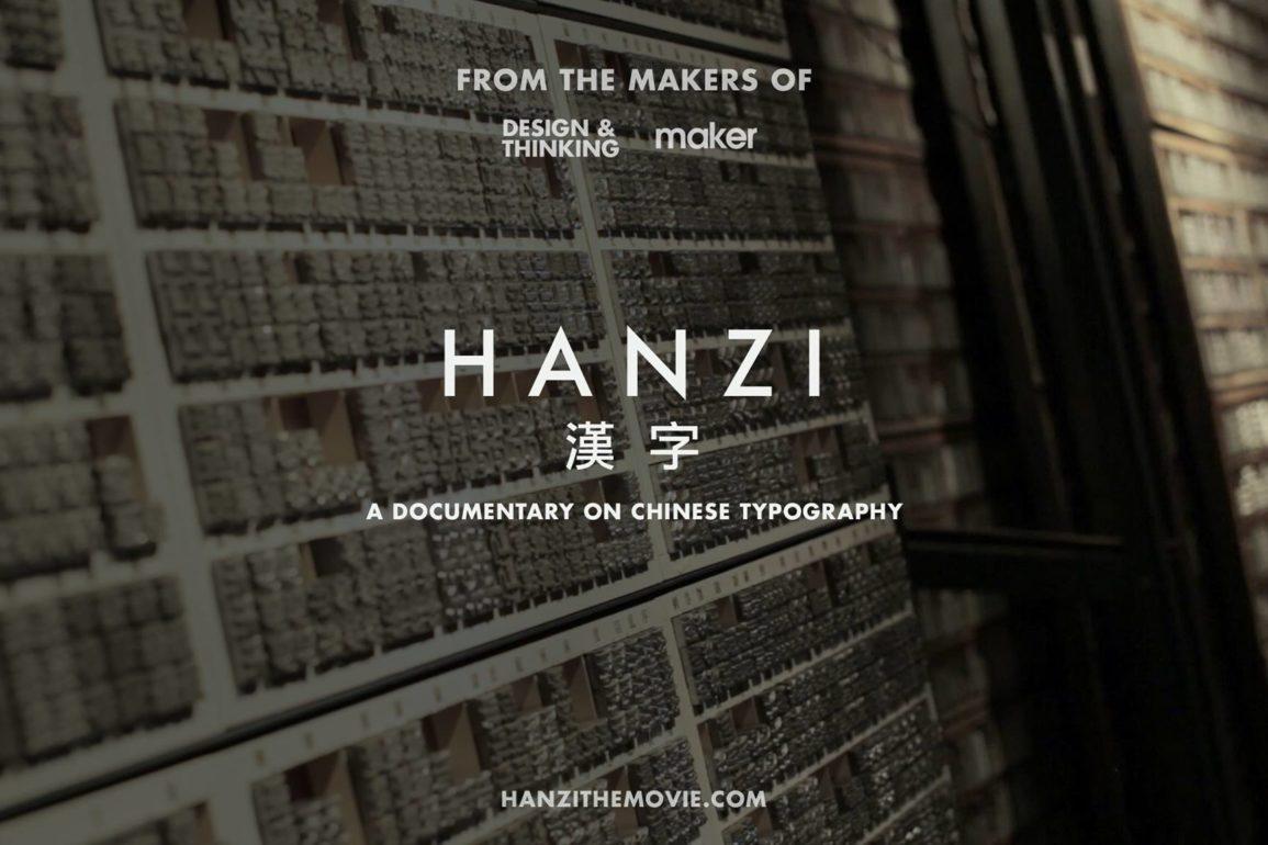 hanzi 0