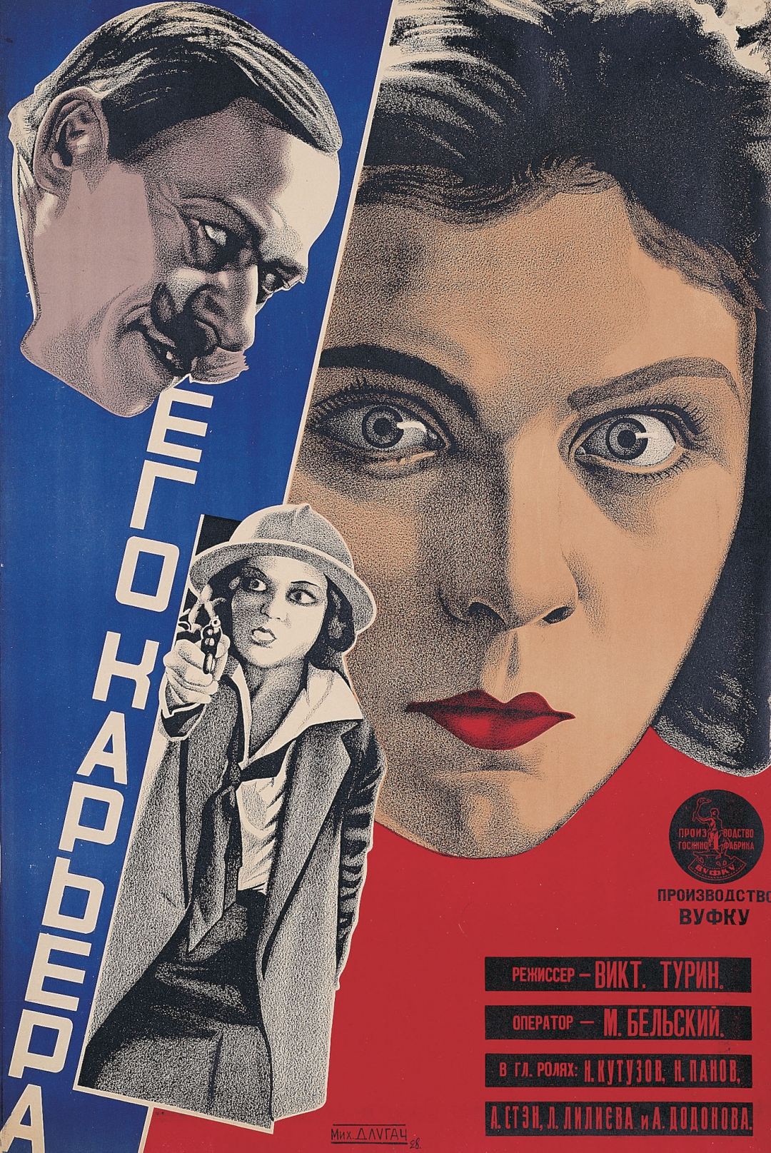 film posters of the russian avant garde 11