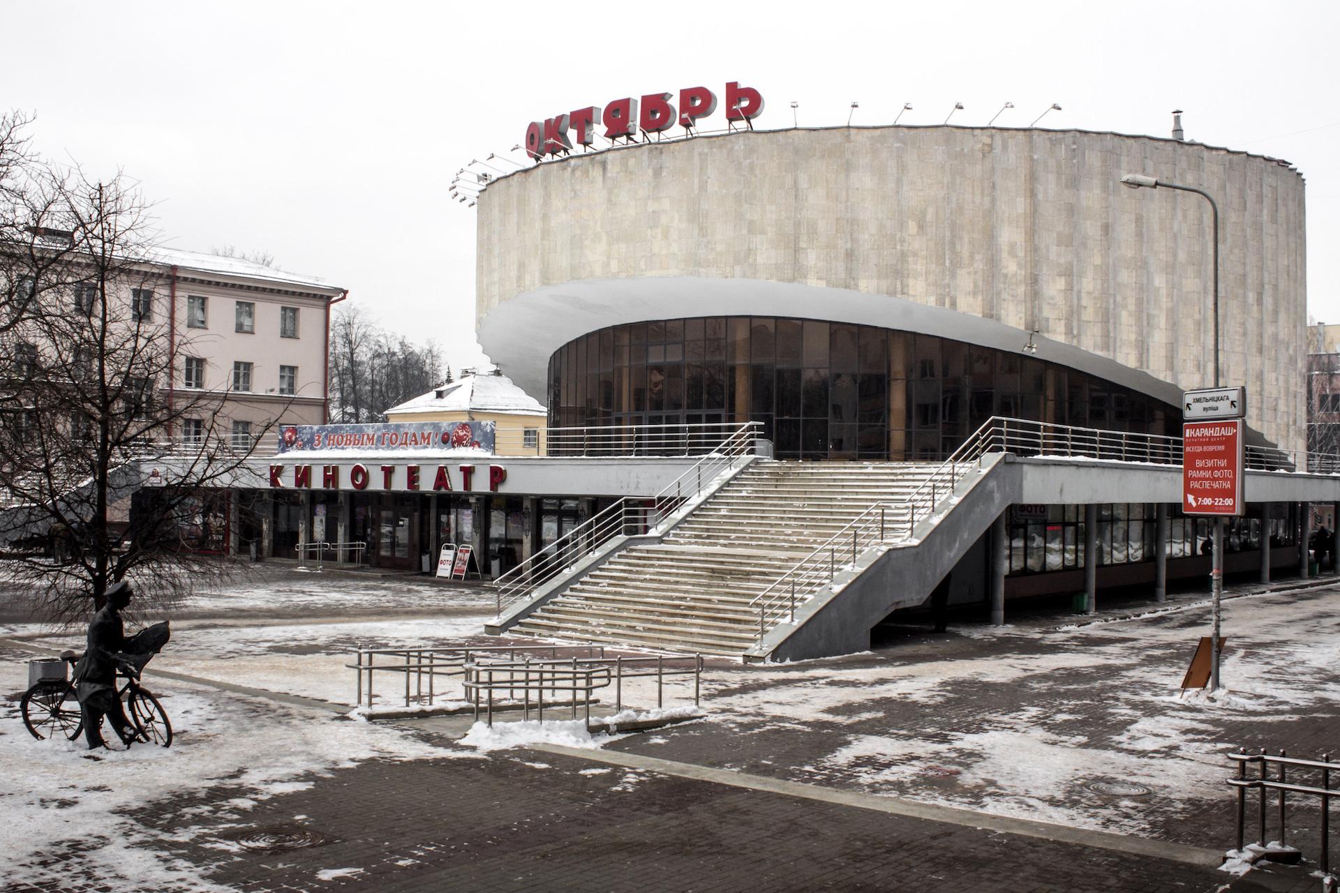 BY Minsk Oktober Cinema