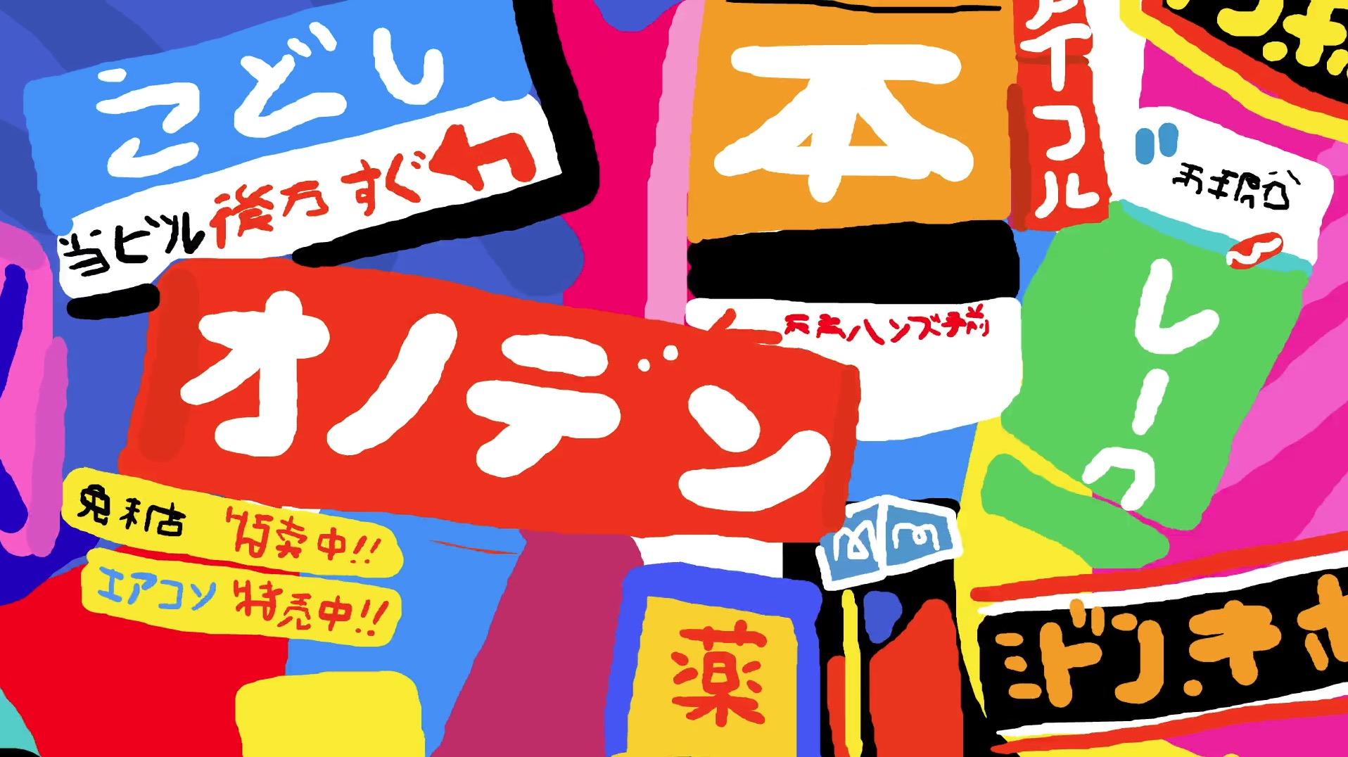Un viaggio in Giappone raccontato da un'animazione