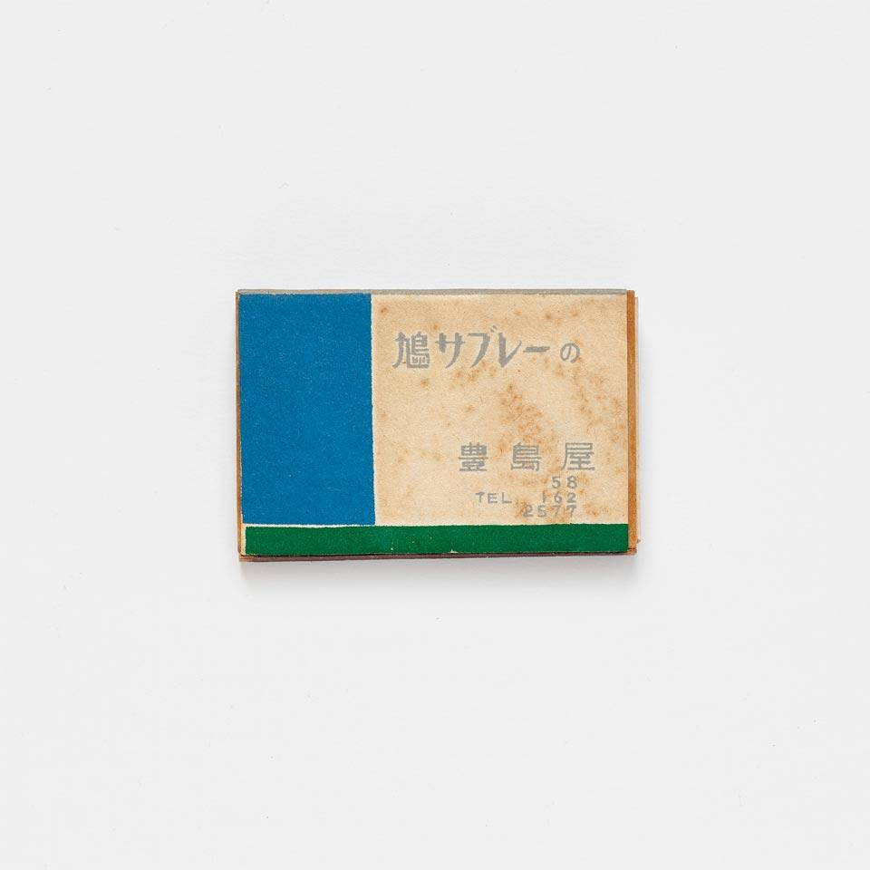 Dick Bruna  Japanese matchboxes Katherine Small Gallery 15