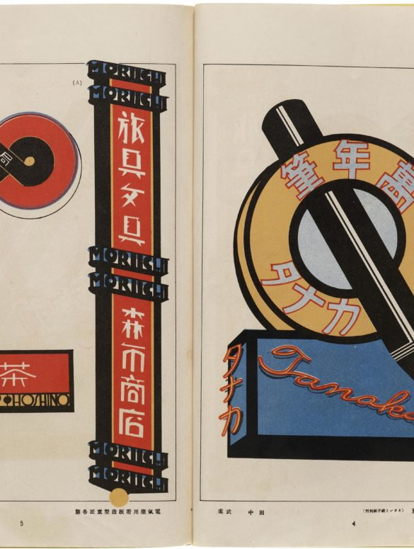The Complete Commercial Artist Letterform Archive 1