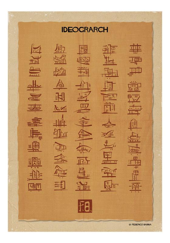 babina ideograrch 1