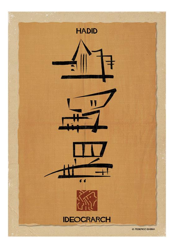babina ideograrch 7