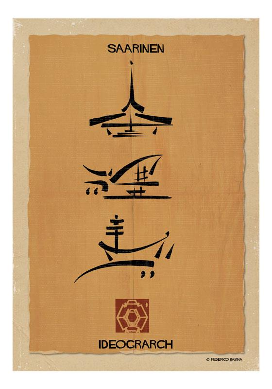 babina ideograrch 8