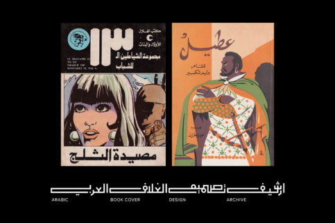 Arabic Book Cover Archive Collection cover 1